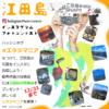 江田島インスタグラム・フォトコンテスト
