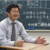 大柿高校BOOK(Web版) おおがき暁塾(あかつきじゅく)